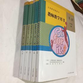 教师教学用书人教版初中英语全5册(七八年级上下九全一册,带光盘)