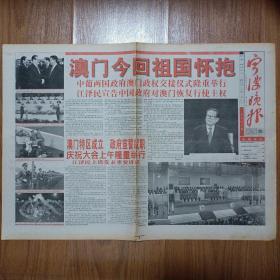 宁波晚报1999年12月20日 澳门回归纪念报纸