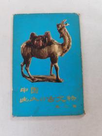 中国出土古文物第二集