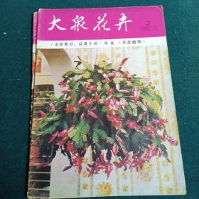 大众花卉1982年2