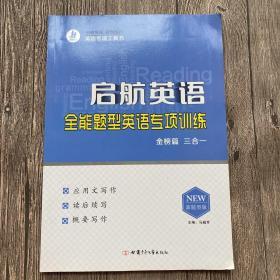 启航英语全能题型英语专项训练金榜篇三合一