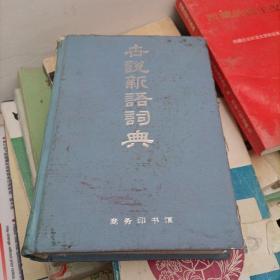 世说新语词典