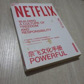 奈飞文化手册