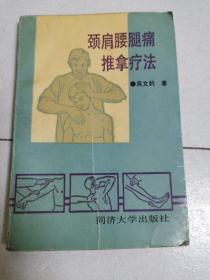 颈肩腰腿痛推拿疗法