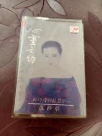 磁带 邓妙华《心灵之约》1987