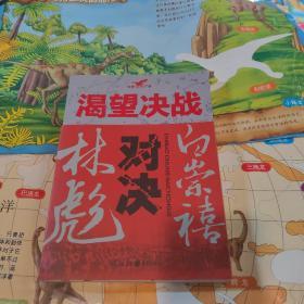 渴望决战:林彪对决白崇禧 一版一印