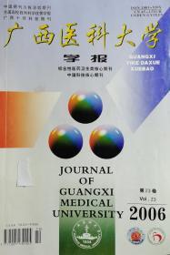 广西医科大学学报2006(第23卷)