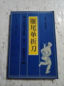 雁尾单折刀(作者亲笔签名本!)