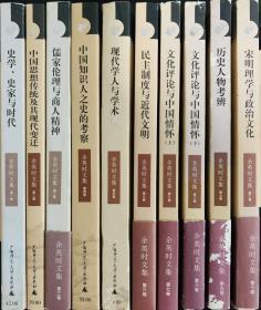 余英时文集(十册合售)