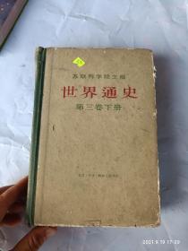 世界通史第三卷下册