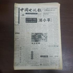中国电视报1996年第1-53期