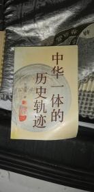 中华一体的历史轨迹