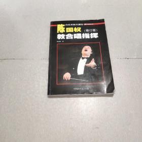 陈国权教合唱指挥(修订版)附光盘2
