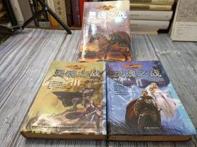 灵魂之战(全三册)