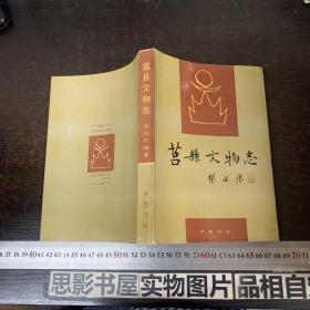 莒县文物志【一版一印】