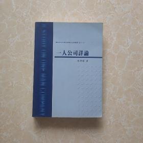 一人公司详论 台湾法学研究精要丛书