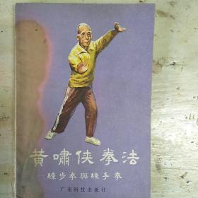 黄啸侠拳法