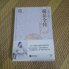 古典文学系列丛书:说岳全传