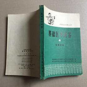 赤脚医生参考丛书:基础医学问答4生殖系统