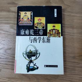 康雍乾三帝与西学东渐