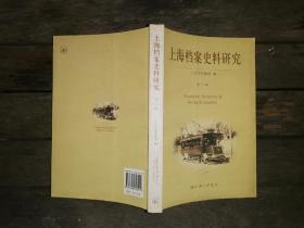 上海档案史料研究(第三辑)