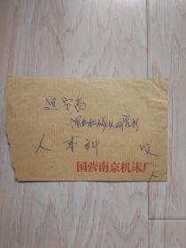 国营南京机床厂国内邮资已付实寄封