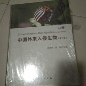 中国外来入侵生物(修订版)