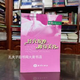 国际推拿按摩保健师教材《时尚保健丛书.经穴按摩瘦身美容》