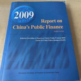2009中国财政发展报告(英文版)