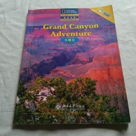 国家地理阅读与写作训练 大峡谷(英文版)