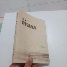 海涛文集 散文