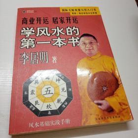 学风水的第一本书58A