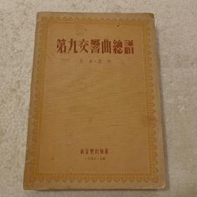 第九交响曲总谱(32开)平装本,1953年初版
