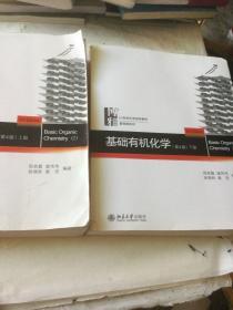基础有机化学(第4版)上下册