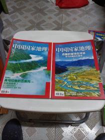 中国国家地理2011年第11、12期