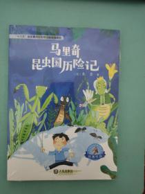 大白鲸原创幻想儿童文学优秀作品·马里奇昆虫国历险记    全新塑封