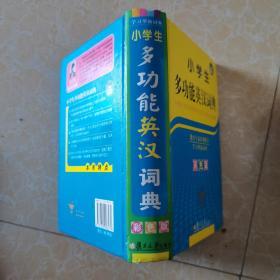 小学生多功能英汉词典(彩色版)