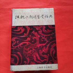 汉魏六朝诗词鉴赏辞典