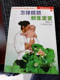 怎样照顾新生宝宝