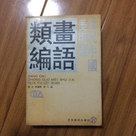 中国当代美术家画语类编