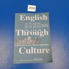 文化透视英语教程(1-2)(教师)(08)