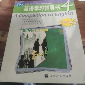 英语学习辅导书.4
