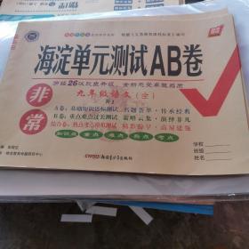 海淀单元测试AB卷九年级语文 全一册