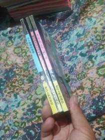 中国的智慧系列 3册合售
