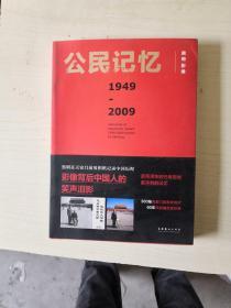 公民记忆 : 1949-2009