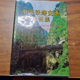 中国铁路交通地图集