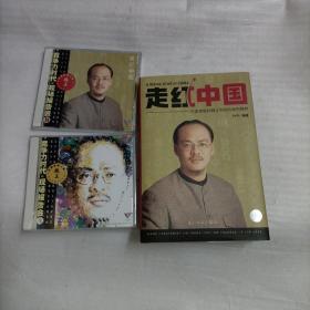 走红中国-形象策略师魏正和他的案例精粹,有2盘碟片:竞争力时代,现场报告会(有16开函套)