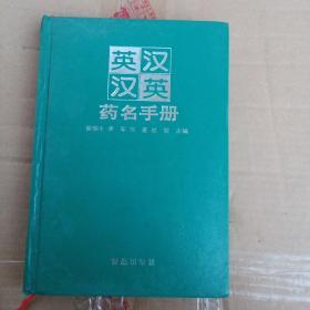 英汉汉英药名手册(精装)