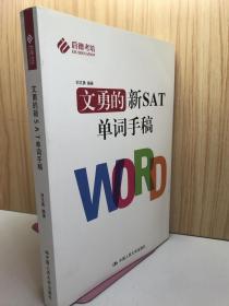 文勇的新SAT单词手稿