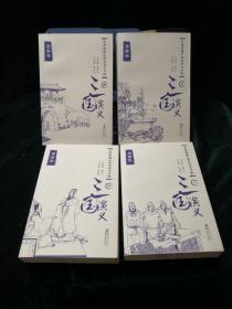 名家改编古典名著青少版:三国演义(全4册)